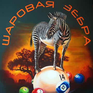 zebra_t